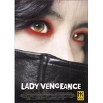 Lady Vengeance - Park Chan-wook -- 28/04/07